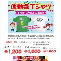 運動会Tシャツ